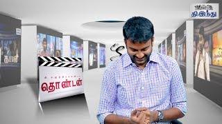 Thondan Review | Samuthirakani | Vikranth | Sunaina | Kanja Karuppu | Selfie Review |