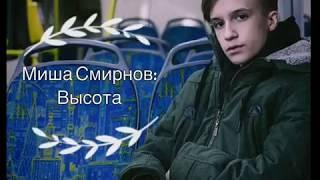 Миша Смирнов- Высота(караоке)