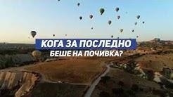 Grabo.bg - Оферти за почивки и екскурзии
