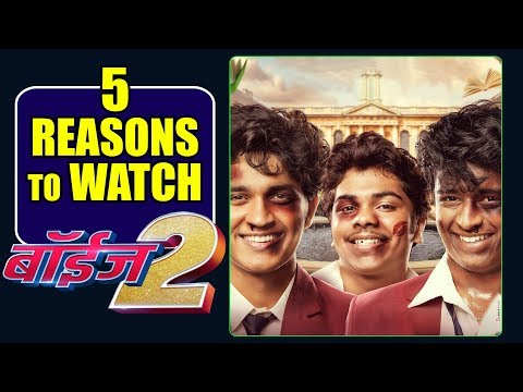 बॉईज २ (Boyz 2) | Top 5 Reasons...
