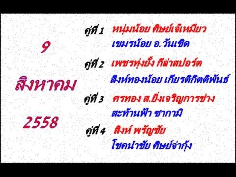 วิจารณ์มวยไทย 7 สี อาทิตย์ที่ 9 สิงหาคม 2558