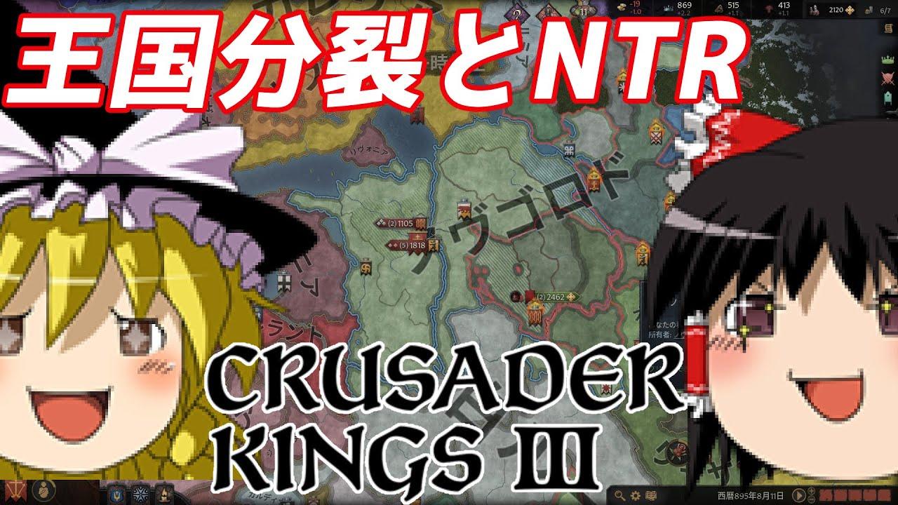 【ゆっくり実況】#4 ロシアの大地を紅く染める【Crusader Kings III】