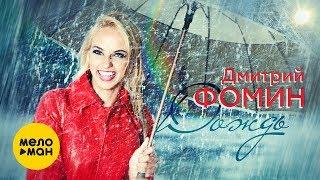 Смотреть клип Дмитрий Фомин - Дождь