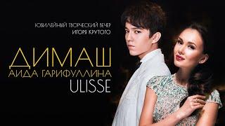 Dimash Qudaibergen & Aida Garifullina - ULISSE