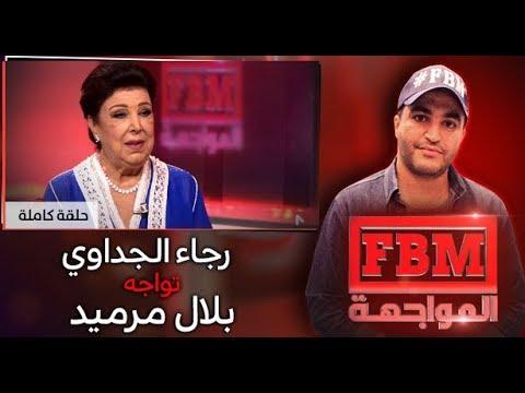 المواجهة FBM : رجاء الجداوي في مواجهة بلال مرميد: المواجهة FBM : رجاء الجداوي في مواجهة بلال مرميد