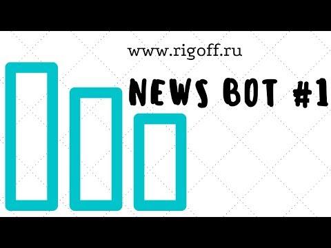 NEWS BOT для торговли на новостях - правильный бот!