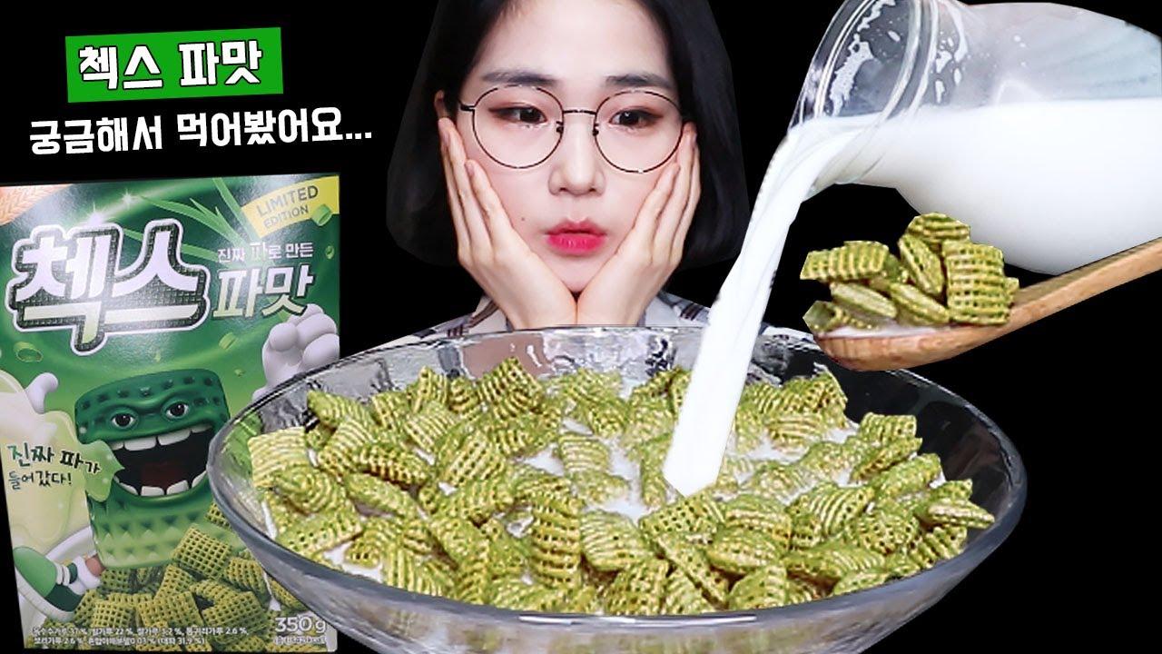 궁금해서 먹어봤습니다. 파맛 첵스 시리얼 먹방 ASMR GREEN ONION CEREAL MUKBANG