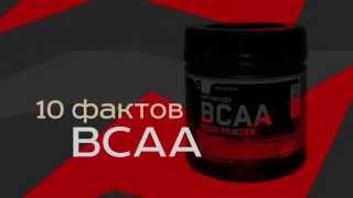 видео Вред и побочные воздействия от приёма BCAA