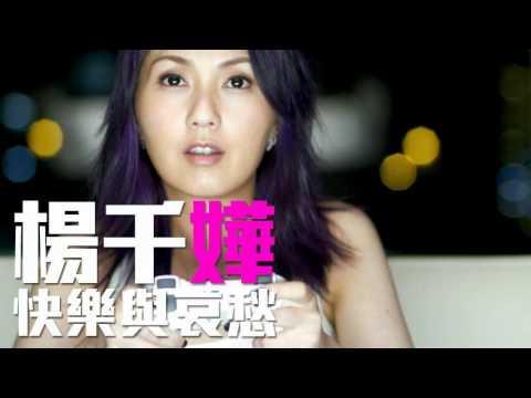 [JOY RICH] [舊歌] 楊千嬅 - 快樂與哀愁(電視劇美味情緣插曲) - YouTube