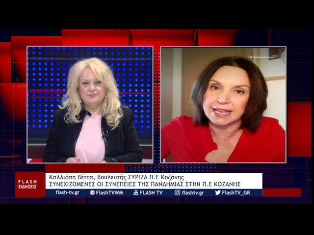 """""""Συνεχιζόμενες οι αρνητικές συνέπειες της πανδημίας στην ΠΕ Κοζάνης"""" (video)"""