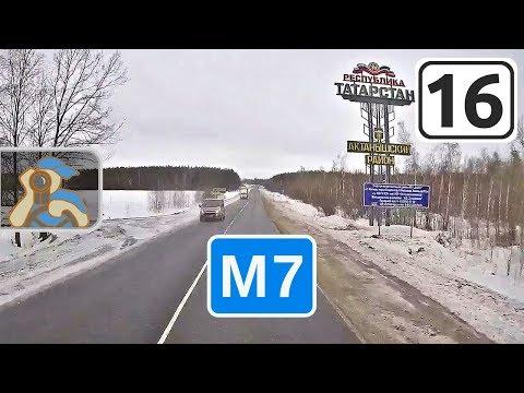 М7← [ Вход в Р. Татарстан - ✕ Мензелинск ]