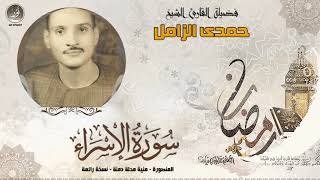 الشيخ حمدى الزامل   سورة الإسراء - منية محلة دمنة   جودة عالية HD