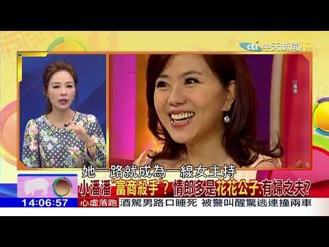 2017.10.29週末大爆卦完整版 小潘潘「富商殺手」?情郎多是「花花公子」、有婦之夫?