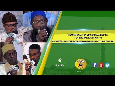 Sacré Coeur 2 - Commémoration du Rappel à Dieu de Serigne Babacar Sy (rta)