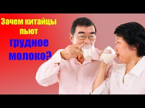 Зачем взрослые китайцы пьют грудное молоко?