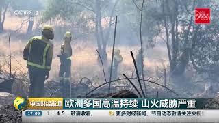 [中国财经报道]欧洲多国高温持续 山火威胁严重| CCTV财经
