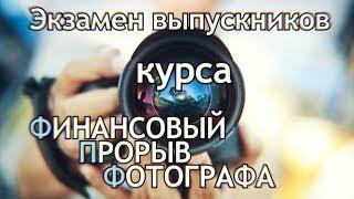 Экзамен выпускников курса Финансовый Прорыв Фотографа