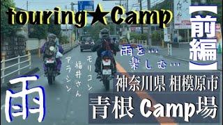 《相模原・青根キャンプ場》雨の…touring☆Camp【前編】#192