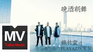 鐵竹堂之PLAYAZ(玩家幫)【晚酒朝舞 9 to 5】HD 高清官方完整版 MV