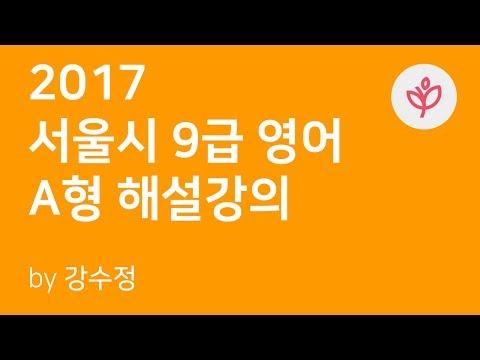 2017 서울시9급 영어(A형) 해설강의 by 강수정