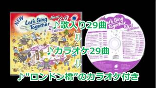 """""""NEW Let's Sing Together"""" が より便利になりました!SONG BOOK 付属の..."""