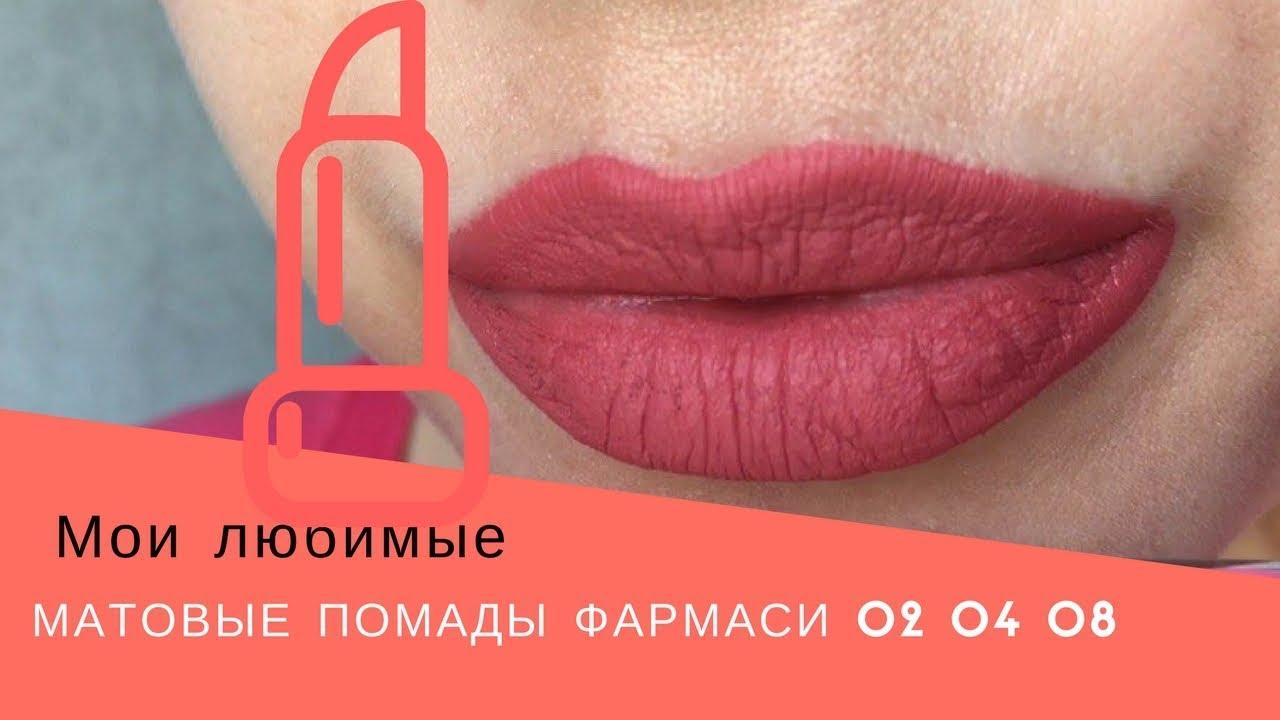 Farmasi Matte Liquid Lipstick 02 04 08 матовые помады фармаси Youtube