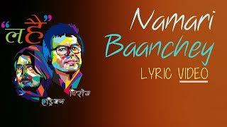Phiroj & Adrian - Namari Baachey   Official Lyric Video
