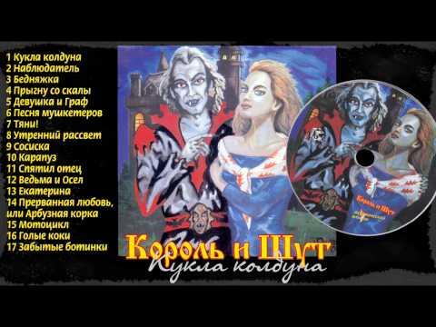 Кукла колдуна 1999 - Акустический альбом - Король и Шут (КИШ) - полная версия