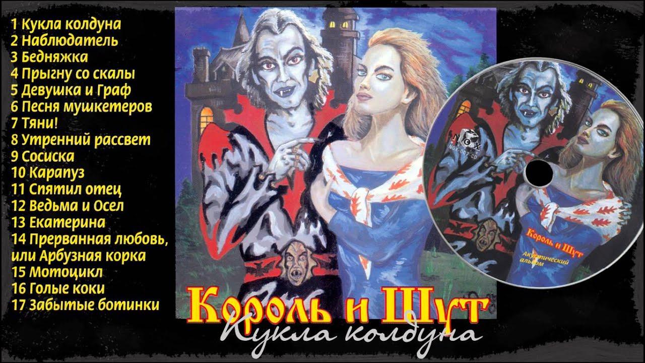 Король и шут акустический альбом (1999) mp3 скачать торрент.