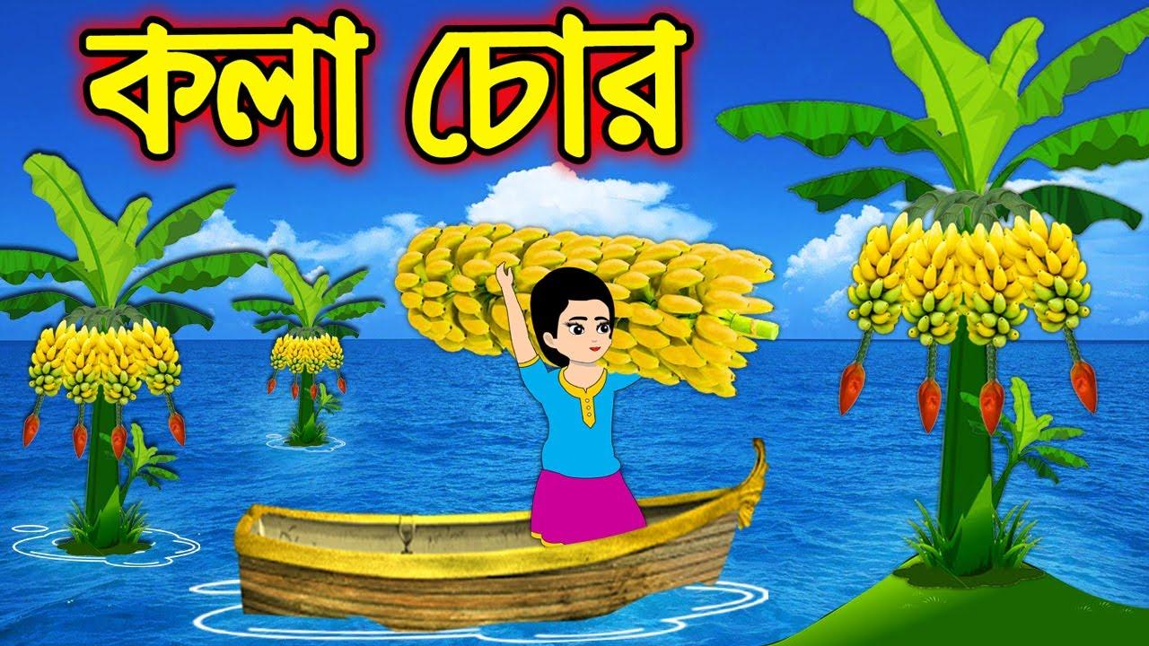 কলা চোর | Kola Chor | Bangla Cartoon | Bengali Morel Bedtime Stories