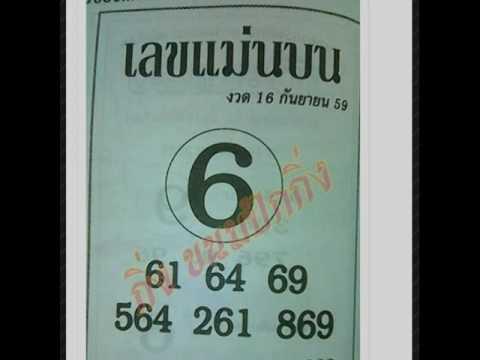 เลขเด็ดงวดที่ 16/9/59  งวดก่อนลืมมันไป งวดหน้าว่ากันใหม่ !!! เลขแม่นบน-ล่าง