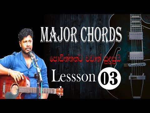 Basic Major Chords on a Guitar   lessons 03  