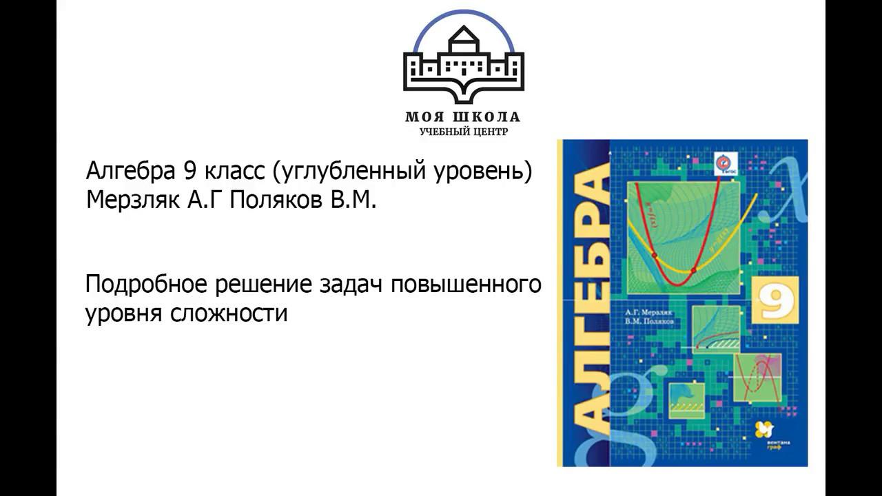 Задачи 11.9 11.10 Алгебра 9 класс (углубленный), учебник Мерзляк А .