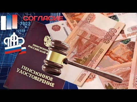 Пенсии 11 млрд  рублей Украли у Пенсионеров в НПФ Согласие Пенсионеры в Негодовании