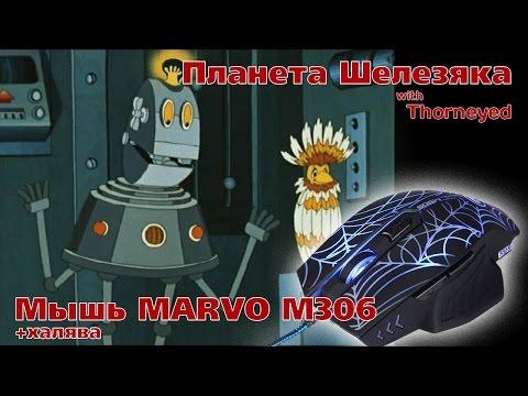 Мышь MARVO M306   Планета Шелезяка