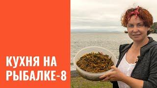 Кухня на рыбалке. Часть 8