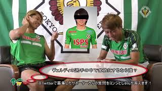VERDY TV/#ヨンジとシュンに聞きたい