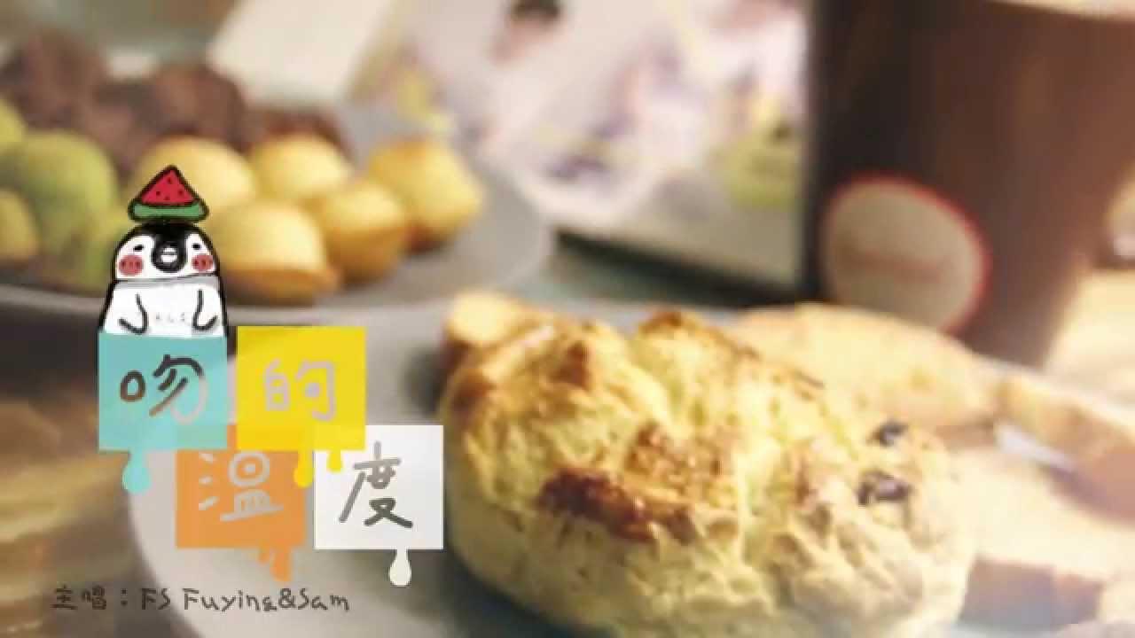 =首播=FS (Fuying & Sam) 【吻的溫度】官方HD MV /  22K夢想高飛 插曲