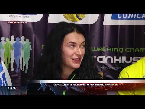 Скороходи із 6-ти країн змагатимуться в Івано-Франківську
