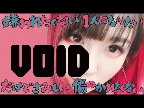 大森靖子『VOID』Music Video