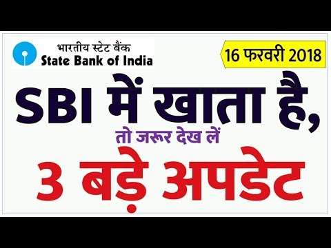 SBI Bank Account holders के लिए बड़ी खुशखबरी - today 3 big latest news update for banking customers