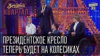 Борьба за президентское кресло в Украине - РЖАКА ДО СЛЕЗ!