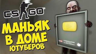 МАНЬЯК В ДОМЕ ЮТУБЕРОВ - CS:GO Прятки