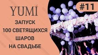 Запуск 100 светящихся шаров на свадьбе