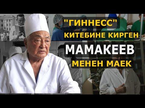 Мамбет Мамакеев Гиннес рекорддор китебине кирди