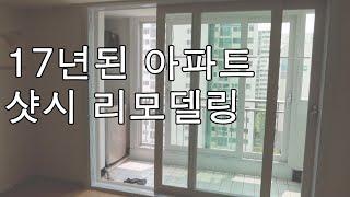17년된 17평아파트 샷시만 교체했는데 완전 새집!!
