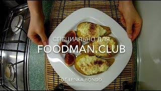 Груши, запечённые с сыром: рецепт от Foodman.club