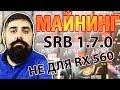 SRB Miner 1.7 не для RX 560 / 460 не используйте его МАЙНИНГ