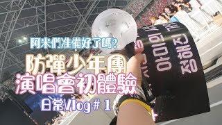 [日常Vlog #1] BTS 防彈少年團演唱會初體驗 || 竟然和Jin對望了!Soundcheck經歷和超震撼的演唱會體驗!