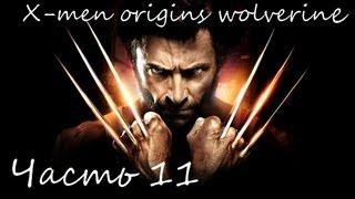 X-Men Origins Wolverine Walkthrough Part 11